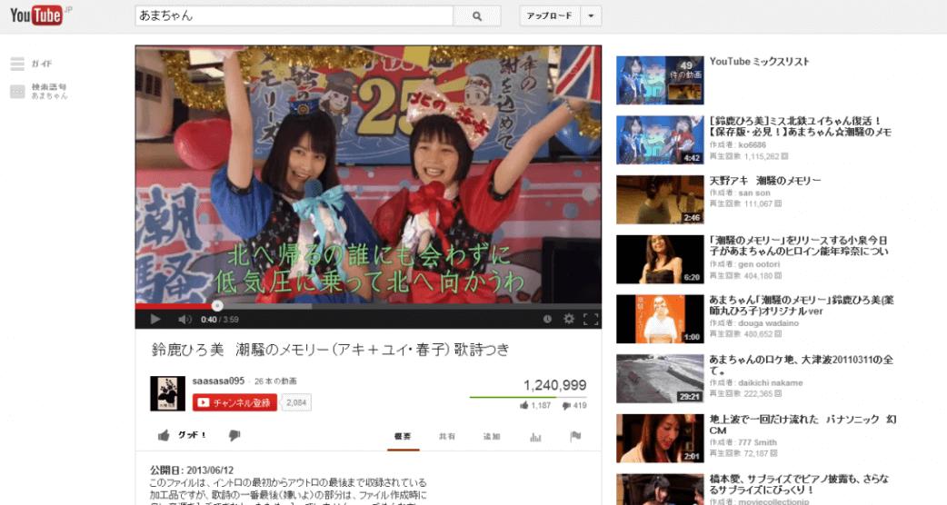 鈴鹿ひろ美 潮騒のメモリー(アキ+ユイ・春子)歌詩つき - YouTube